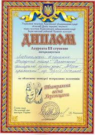 Награды Творцi сучаснотi диплом театр берислав 3 місце 2017 001
