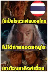 ไม่เป็นไรนะแฟนบอลไทย กับยูโร2020 - Pantip