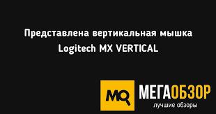 Представлена вертикальная мышка <b>Logitech MX VERTICAL</b> ...