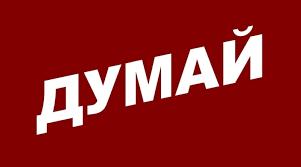 Звернення з приводу виборів Президента України