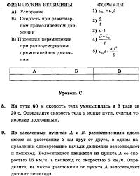 Контрольные работы класс Громцева  Просмотр содержимого документа Кр 1 Кинематика В 1