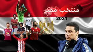 تشكيلة منتخب مصر (الفراعنة) كأس أمم أفريقيا 2021 - YouTube