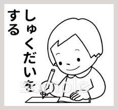 絵カード 宿題イラストなら小学校幼稚園向け保育園向けのかわいい