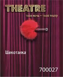 <b>Щекоталка TOYFA Theatre</b>, пластик, перо, красная, цена 23 руб ...