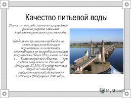 Презентация на тему ЭКОЛОГИЧЕСКИЕ ПРОБЛЕМЫ КАЛИНИНГРАДСКОЙ  2 Качество