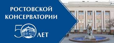 РГК Главная страница К 50 летию консерватории