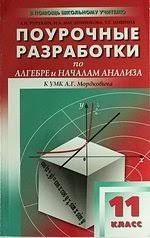 Алгебра и начала математического анализа класс Контрольные  С товаром Алгебра и начала математического анализа 10 класс Контрольные работы базовый уровень ФГОС 5 е издание стереотипное часто покупают