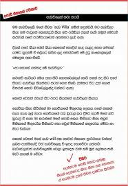 second language sinhala essays in sinhala formatting essay writers mam