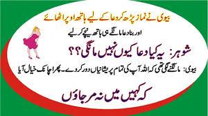 Urdu Jokes About Wife Friends Jokes In Urdu Dentist Jokes In