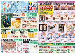 愛媛の名産品 特集2019 夏の贈り物 Part 2 Gift Ishinoギフト