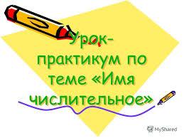 Презентация на тему Урок практикум по теме Имя числительное  1 Урок практикум по теме Имя числительное