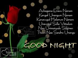 new good night thanglish messages sms for send to your lovable friends with hd images