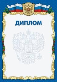 Диплом на заказ в Белгороде Предложения услуг на ru Белгород Дипломные