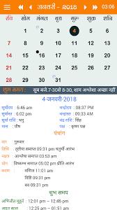 Hindu Panchang Calendar 2018 1 1 3 Apk Download Android