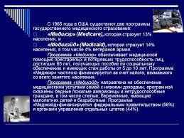 Реферат Социальное страхование за рубежом Социальное страхование за рубежом