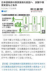 日本 語 教師 資格