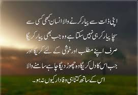Beautiful Sad Quotes In Urdu Best of Urdu Poetry Lovers Choice Romantic Urdu Poetry Pictures Images