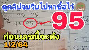 รวมแปลปกสลากเด็ดๆ: หวยเด็ด -สูตรให้มาเลขตรงกันหลายสูตร: รีบซื้อก่อนอั้น -  คอหวย : เลขเด็ด1/2/64 - YouTube