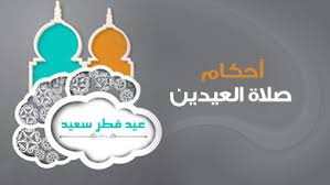 Hasil gambar untuk صلاة العيدين