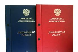 Готовая дипломная работа от руб Готовая дипломная работа 1 ru