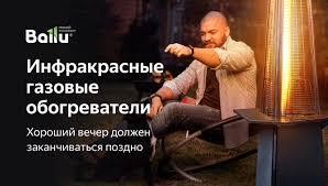 <b>Газовые обогреватели Ballu</b> — купить на Яндекс.Маркете