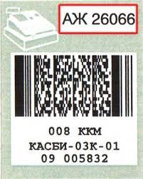 Новое Заявление о регистрации контрольно кассовой техники ККТ в ИФНС код строки 050 смотреть в формуляре на корпусе ККТ