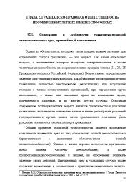 Декан НН Ответственность за вред причиненный  Страница 6 Ответственность за вред причиненный несовершеннолетними