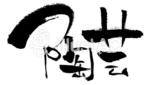 筆文字陶芸イラスト No 168314無料イラストならイラストac