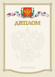 Печать дипломов в Москве изготовление дипломов на заказ Печать дипломов