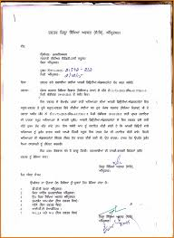 8 Bank Application Letter In Hindi Texas Tech Rehab Counseling