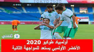 موعد مباراة المنتخب السعودي الأولمبي المقبلة في أولمبياد طوكيو 2020 وفرص  التأهل والقنوات الناقلة - الشامل الرياضي