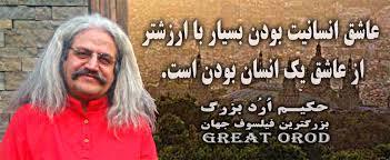 Image result for سخنان بزرگان علم و دین