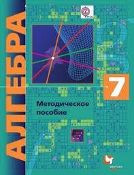 Книга Алгебра класс Методическое пособие А Г Мерзляк  Алгебра 7 класс Методическое пособие