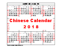 Chinese Calendar Template Free Chinese Calendar 2018 Year Of The Dog 2018