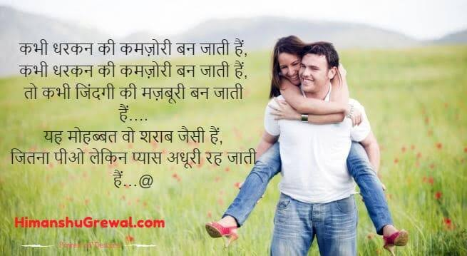 romantic shayari in hindi for girlfriend 140