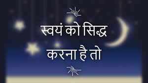 Best Motivational Thoughts In Hindi Inspirational Quotes