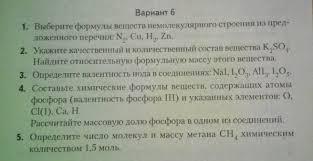 класс химия Территория жизни школа Контрольная работа № 1 по теме Основные химические понятия