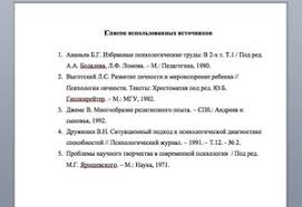 Как правильно оформлять список литературы при написании реферата и  Требования к оформлению