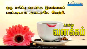 Good Morning Images With Life Quotes In Tamil Wallpaperzenorg