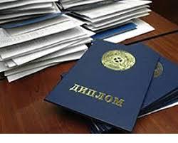 Проверка диплома о высшем образовании Дистанционное высшее  Как проводится проверка диплома о высшем образовании