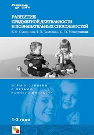 Развитие предметной деятельности и познавательных способностей  Развитие предметной деятельности и познавательных способностей Игры и занятия с детьми раннего возраста