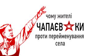 Верховная Рада приняла решение о переименовании двух сел - Цензор.НЕТ 7207