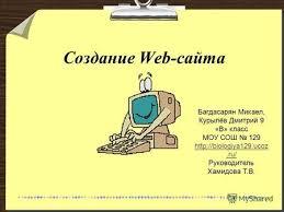 Презентация на тему Дипломная работа на тему Информационный  Создание web сайта Багдасарян Микаел Курылёв Дмитрий 9 В класс МОУ СОШ