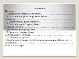 Особенности республиканского правления в Республике Казахстан  1 1 Понятие и историческое развитие формы правления 1 2 Классификация форм правления 1 3 Понятие и признаки
