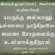 The 40 Best Islamic Massages In Tamil Images On Pinterest Hadith Awesome Tamil Muslim Imaan Quotes