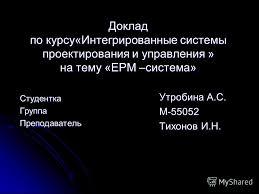 Презентация на тему Доклад по курсу Интегрированные системы  1 Доклад по курсу Интегрированные системы