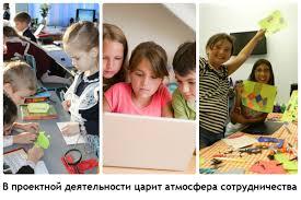 Проектная деятельность младших школьников В проектной деятельности царит атмосфера сотрудничества