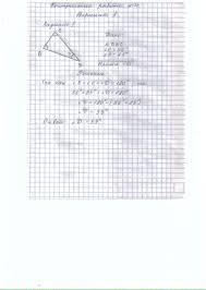 Оформление контрольной работы по геометрии для класса по теме  hello html b00ebf2 jpg