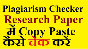 check plagiarism online in hindi research paper plagiarism check plagiarism online in hindi research paper plagiarism checker online in hindi