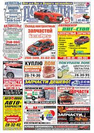Поехали! N21 от 23 мая 2014 by Газеты Поехали, Братская ...